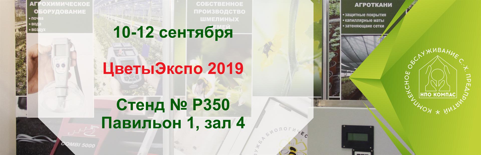 """Баннер""""Выставка Цветы Экстпо 2019"""""""