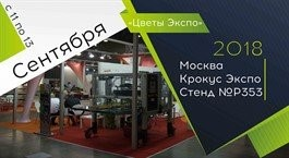 """Выставка """"Flower Expo - 2018"""""""