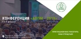 """Конференция """"АППМ - 2019"""""""