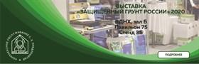 """Выставка """"Защищенный грунт России - 2020"""""""