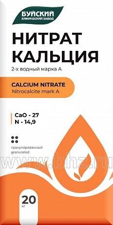 Нитрат кальция гранулированный ( Марка А)