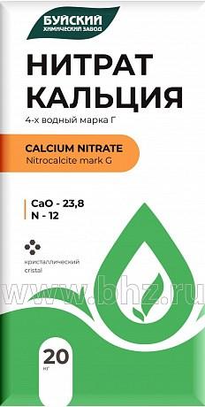 Нитрат кальция 4-х водный (Марка Г)